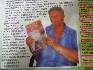 Стареть надо с достоинством - совет пенсионепам