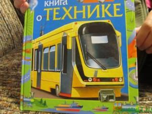 книгу в дорогу
