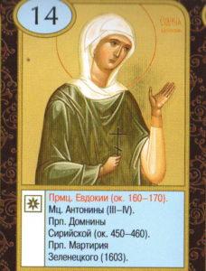 Икона пресвятой мученицы Евдокии