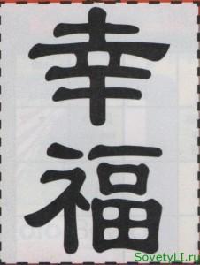 Восточный иероглиф Счастье