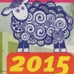 Талисманы - обереги на 2015 год
