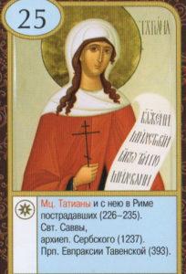 Покровительница студентов св. Татиана