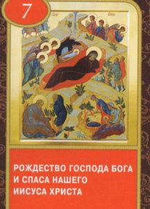 Икона Рождества Иисуса Христа