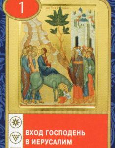 Икона на Вербное Воскресенье