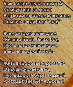 Стих на год Быка